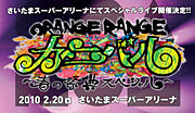 〜カーニバル〜 ORANGE RANGE