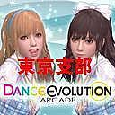 Dance Evolution AC 東京支部