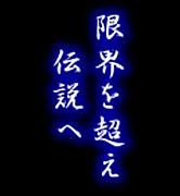人間の限界【〜極〜】