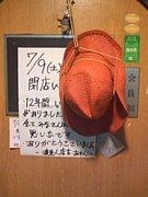 渡来人-トキト-☆新宿歌舞伎町