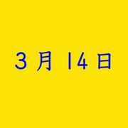 3月14日生まれ