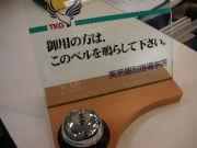 三日☆男子−TKG新浦安教室