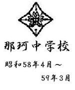 那珂中・S58年4月〜59年3月