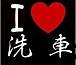 We Love 洗車 in 山形