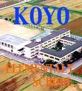広陽小学校