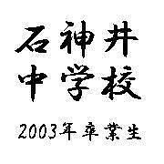 石神井中学校2003年卒業生