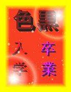 ☆色黒卒業・入学組☆