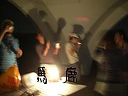 西三河民族音楽馬鹿