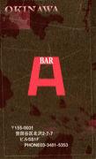 A Sign Bar 2号店