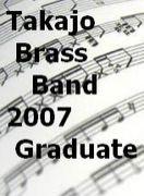 ★高女吹奏楽2007年卒★