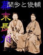 井上聞多と伊藤俊輔(幕末長州)