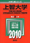 上智外英Eクラ〜2010〜