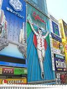大阪で飲もう!遊ぼう!