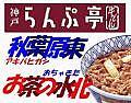 神戸らんぷ亭☆秋葉東&お茶北☆