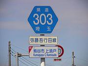 埼玉県道303号弥藤吾行田線