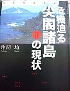 mixi尖閣諸島を守る会
