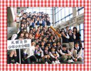 札幌北野少年少女合唱団