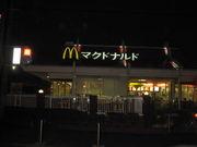 マクドナルド16号 野田店