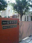 渋谷区立本町中学校