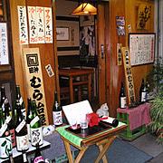 神田むら治屋■日本地酒そば居酒