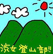 渋女登山部