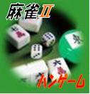 ☆ハンゲーム☆麻雀☆