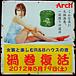 5/19(土)渦巻2012 -同窓会-