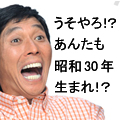 昭和30年生まれの会