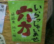 旬菜酒楽 六方