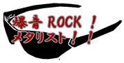 爆音ROCK!メタリスト!!