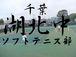 湖北中学校   SOFT TENNIS CLUB