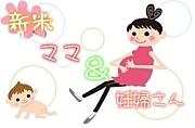 新米妊婦さん&新米ママさん