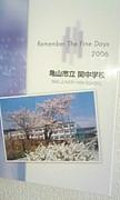 2006年3月卒業 亀山市関中学校