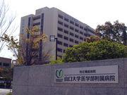 山口大学医学部