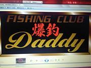 大阪、海釣り