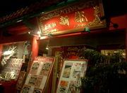 新記(香港(麺)料理の店)
