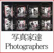 写真家達 -photographers-