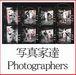 �̿���ã -photographers-