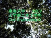 東海 Civil 3A生