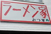 みつ葉@奈良、富雄の超新星
