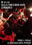 富山大学軽音楽部MMS