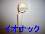 イオナック【アトピーに効く】