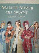 †MALICE MIZER†