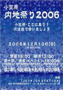小笠原内地祭り2006