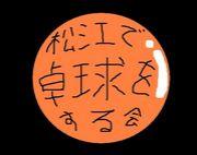 松江で卓球をする会
