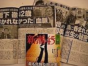 大阪維新の会を監視する国民の会