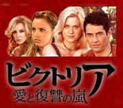 ビクトリア〜愛と復讐の嵐〜