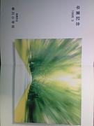 柳川小学校〜1992年度入学