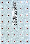 「日本国憲法」全文を読もう