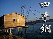 Four arm net(四手網)